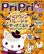 表紙: PriPri 2019年10月号 [雑誌] | PriPri編集部