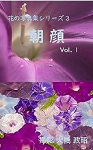 Flower Photobook Series 3 Morning Glory Vol 1 Hananoshashinshusirizu (Japanese Edition)