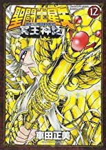 聖闘士星矢NEXT DIMENSION冥王神話 12 (少年チャンピオン・コミックスエクストラ)