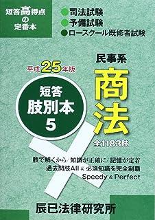 短答肢別本〈5〉民事系商法〈平成25年版〉