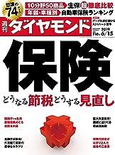 表紙: 週刊ダイヤモンド 2019年6/15号 [雑誌]   ダイヤモンド社
