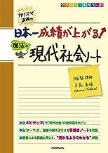 表紙: カリスマ講師の 日本一成績が上がる魔法の現代社会ノート | 吉見 直倫