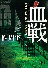 表紙: 血戦 ワンス・アポン・ア・タイム・イン・東京2 (講談社文庫) | 楡周平
