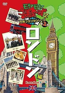 モヤモヤさまぁ〜ず2 世界ブラブラシリーズ 第2巻 ロンドン編 DVD