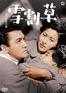 雪割草 [DVD]