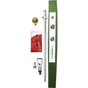 日の丸国旗セット[DX] 高級軽量アルミ合金ポール付き テトロン国旗入り【国旗サイズ:70×105cm】日本製