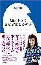 表紙: 50オトコはなぜ劣化したのか(小学館新書)   香山リカ
