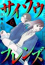 サイソウフレンズ(6) (Kissコミックス)