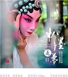 Peking Opera: Farewell My Concubine • Sanjiadian