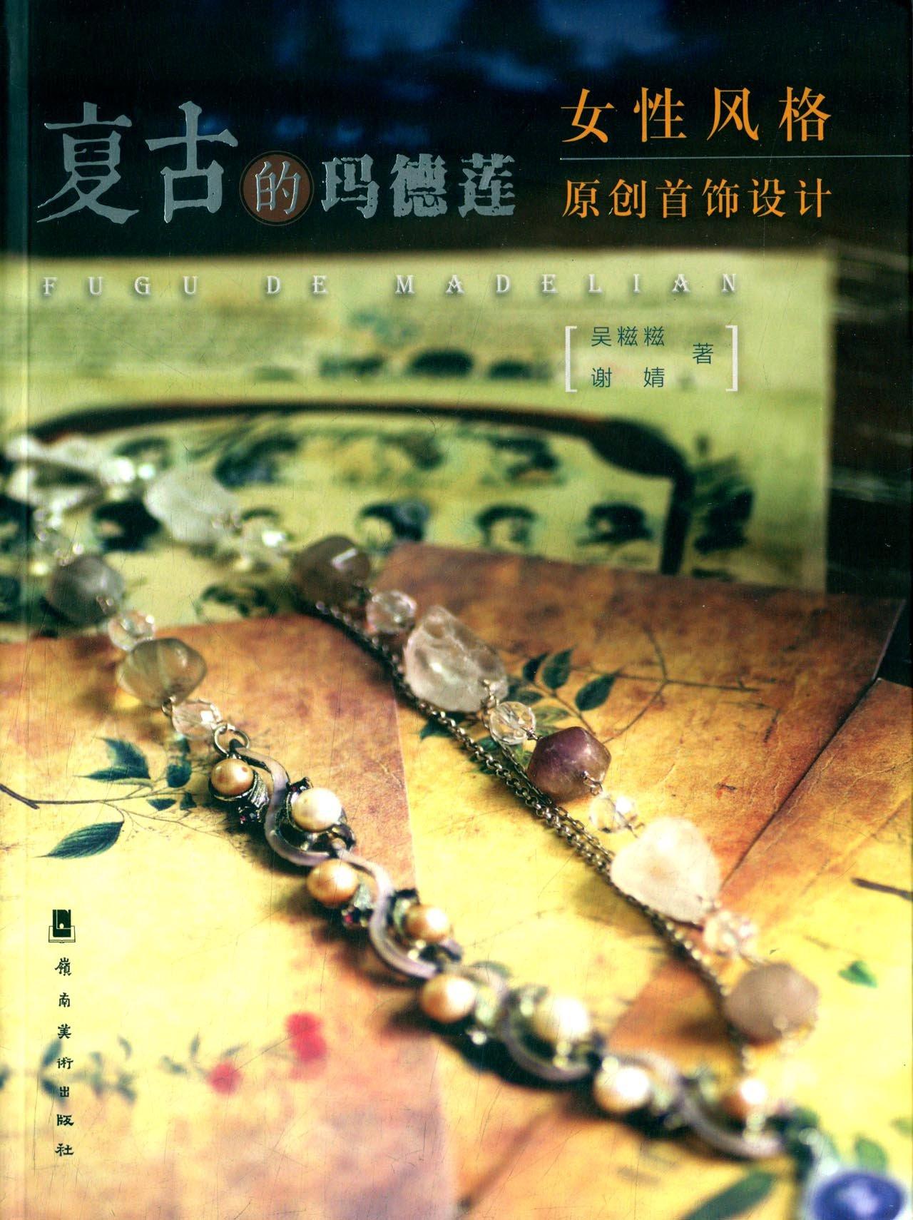 アパレル高等教育「十二五」部門計画の教科書:服飾アクセサリーアート(第4版)