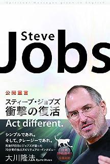 公開霊言 スティーブ・ジョブズ 衝撃の復活 (OR books)