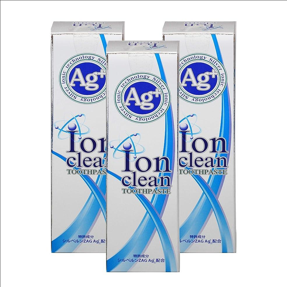 事前に誘発するとても多くの銀イオン配合歯磨き粉イオンクリーン 100g 3本セット(電動歯ブラシ特典つき) 口臭対策?歯周病ケアにおすすめ