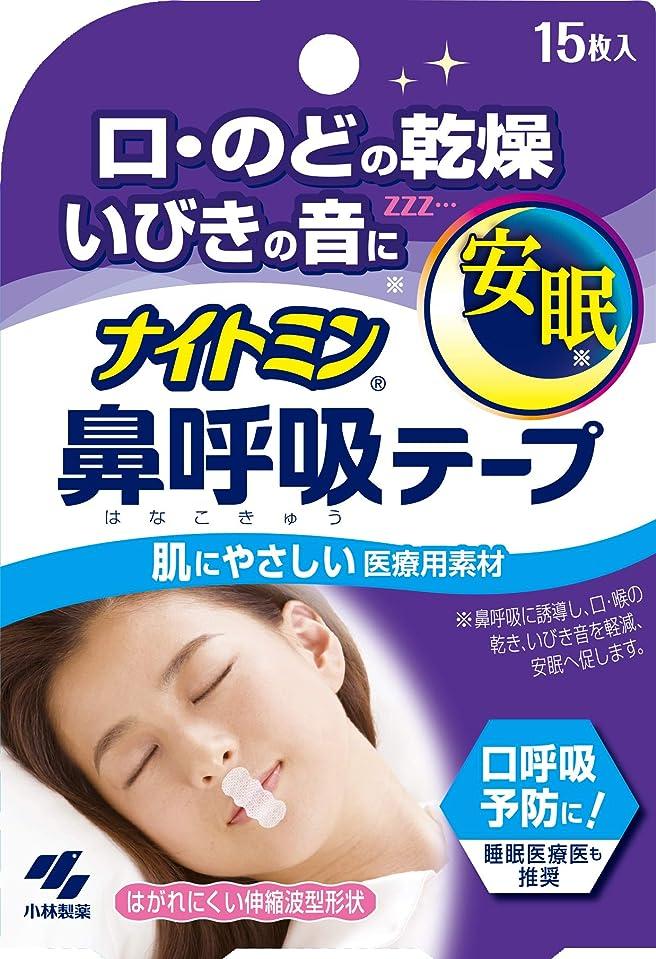 サーバント露生まれナイトミン 就寝時に貼る鼻呼吸テープ 口?のどの乾燥?いびきの音を軽減 安眠へ促します 15枚入