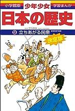 表紙: 学習まんが 少年少女日本の歴史9 立ちあがる民衆 ―室町時代後期― | あおむら純