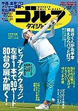 週刊ゴルフダイジェスト 2021年 06/01号 [雑誌]