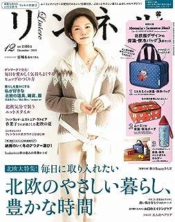 素敵なあの人12月号増刊 リンネル特別号