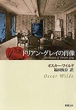 表紙: ドリアン・グレイの肖像(新潮文庫) | オスカー・ワイルド