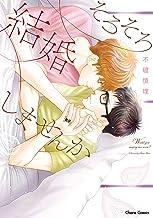 表紙: そろそろ結婚しませんか【SS付き電子限定版】 (Charaコミックス) | 不破慎理