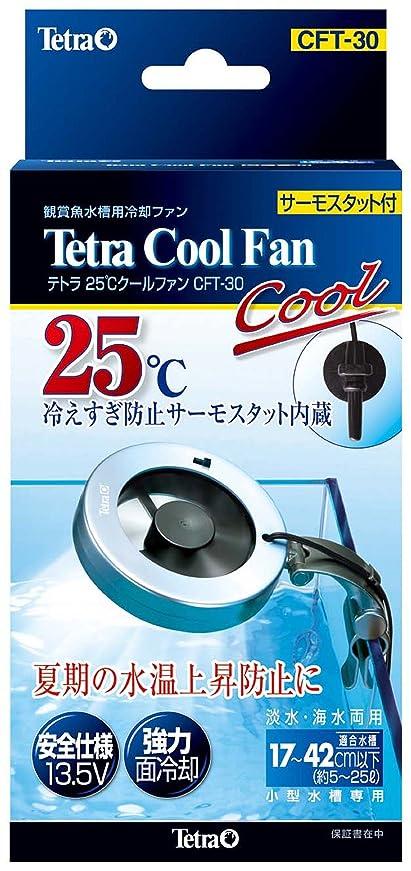 留まるウルル写真のテトラ (Tetra) 25℃クールファン CFT-30