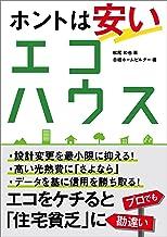 表紙: ホントは安いエコハウス   日経ホームビルダー