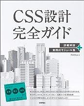 表紙: CSS設計完全ガイド ~詳細解説+実践的モジュール集 | 半田 惇志