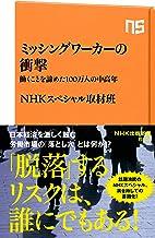 表紙: ミッシングワーカーの衝撃 働くことを諦めた100万人の中高年 (NHK出版新書)   NHKスペシャル取材班