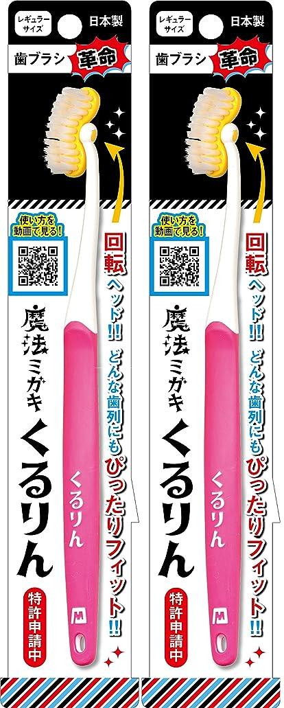 祭司パースブラックボロウゲスト歯ブラシ 魔法ミガキ くるりん ピンク 2本組