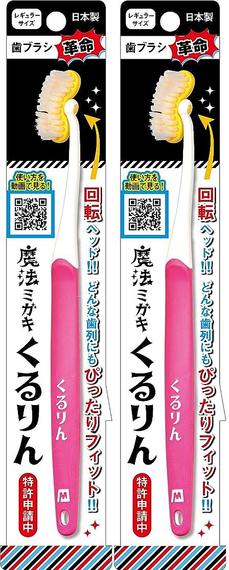 半球喜び勇者歯ブラシ 魔法ミガキ くるりん ピンク 2本組