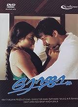 Roja Tamil Movie Blue-Ray DVD