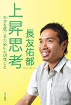 表紙: 上昇思考 幸せを感じるために大切なこと (角川書店単行本)   長友 佑都