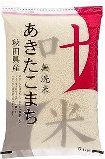 【精米】【Amazon.co.jp限定】叶米 秋田県産 無洗米 あきたこまち5kg (チャック機能付特別パッケージ) 令和元年産