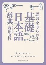 表紙: 思考をあらわす「基礎日本語辞典」 (角川ソフィア文庫) | 森田 良行