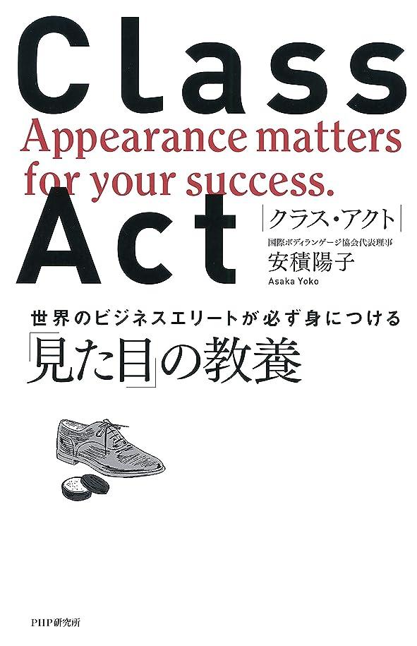 エール伸ばす慈悲CLASS ACT 世界のビジネスエリートが必ず身につける「見た目」の教養
