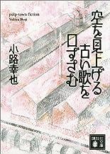 表紙: 空を見上げる古い歌を口ずさむ (講談社文庫) | 小路幸也