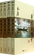 The Legend of the Condor Heroes (Chinese Edition)