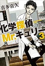 表紙: 化学探偵Mr.キュリー3 (中公文庫) | 喜多喜久