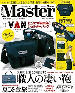 MonoMaster(モノマスター) 2019年 9 月号