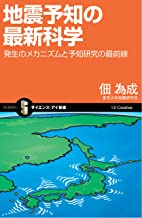 表紙: 地震予知の最新科学 (サイエンス・アイ新書)   佃 為成