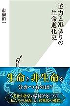 表紙: 協力と裏切りの生命進化史 (光文社新書) | 市橋 伯一