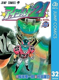 アイシールド21 32 (ジャンプコミックスDIGITAL)