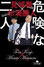 表紙: 危険な二人 (幻冬舎文庫)   松浦勝人
