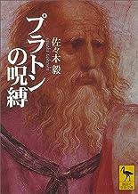 表紙: プラトンの呪縛 (講談社学術文庫)   佐々木毅
