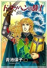 表紙: ドラッヘンの騎士 | 青池保子