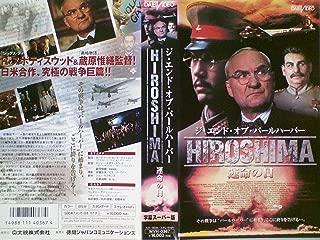 ジ・エンド・オブ・パールハーバー HIROSHIMA ~運命の日~【字幕版】 [VHS]