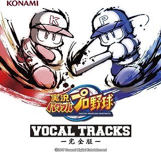 パワプロチャンピオンシップス2017メモリアル 実況パワフルプロ野球 VOCAL TRACKS –完全版–