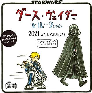 ダース・ヴェイダーとルーク(4才)2021 WALL CALENDAR ([カレンダー])