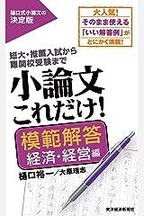 小論文これだけ!模範解答 経済・経営編 Kindle版