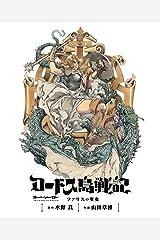 ロードス島戦記 ファリスの聖女 電子版(上) (カドカワデジタルコミックス) Kindle版