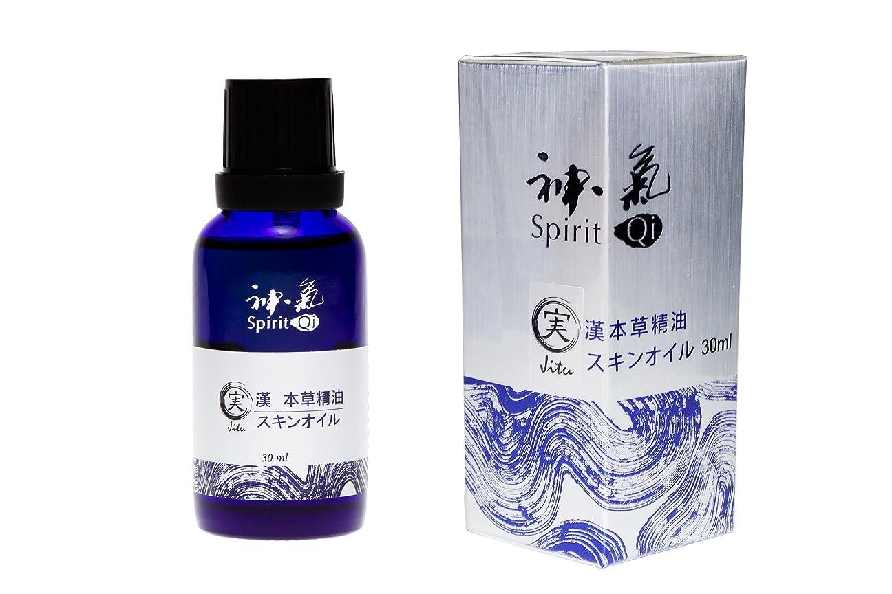 洗うすぐにようこそ神気症状別シリーズ 実(Jitu) (30ml)