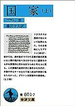 表紙: 国家 上 (岩波文庫) | 藤沢 令夫